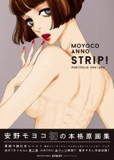 安野モヨコ氏の初原画集『STRIP!』表紙 (C)Moyoco Anno / Cork