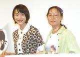 アニメーション映画『この世界の片隅に』完成披露試写会に出席した(左から)のん、こうの史代氏 (C)ORICON NewS inc.