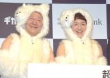 ギガちゃん風衣装で登場した(左から)アニマル浜口、浜口京子 (C)ORICON NewS inc.