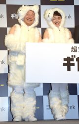 ギガちゃん風衣装で登場した(左から)アニマル浜口、浜口京子=『ソフトバンク』の新CM発表会 (C)ORICON NewS inc.