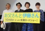 (左から)藤竜也、リリー・フランキー、上野樹里、タナダユキ監督 (C)ORICON NewS inc.