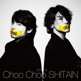 「ChooChooSHITAIN」初回限定盤