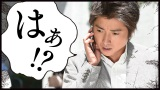 """""""追い詰められた""""藤堂新一(藤原達也)の「はぁ!?」"""