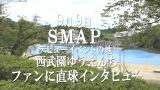 9月9日、SMAPがデビューイベントを行った西武園ゆうえんちにファンが集結 (C)ORICON NewS inc.