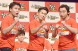 『キングオブコント2016』決勝に進出したジャングルポケット(左から)おたけ、太田博久、斉藤慎二 (C)ORICON NewS inc.