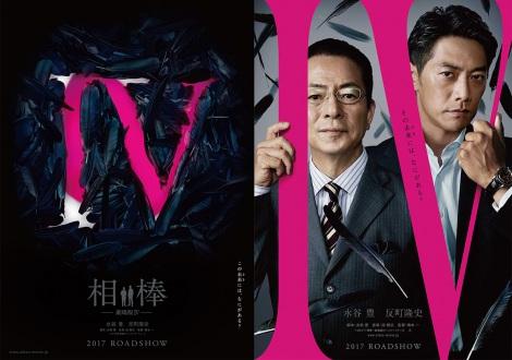 『相棒-劇場版IV-』(2017年公開)の最新ビジュアル。左がメインビジュアル、右がサブビジュアル(C)2017 「相棒-劇場版IV-」パートナーズ