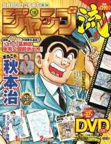 『ジャンプ流 vol.18まるごと秋本治』(C)秋本治・アトリエびーだま/集英社
