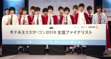 『男子高生ミスターコン2016』ファイナリスト14名がお披露目 (C)ORICON NewS inc.