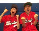 広島カープ優勝に喜びのコメントを寄せたアンガールズ