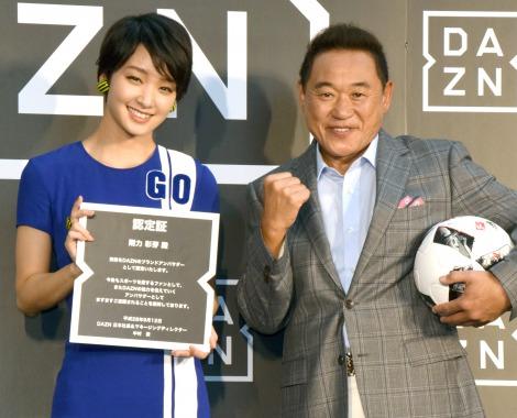 パブリックビューイング「DAZN(ダ・ゾーン)トラック」お披露目式に出席した(左から)剛力彩芽、松木安太郎氏 (C)ORICON NewS inc.