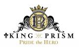 新作・劇場版『KING OF PRISM -PRIDE the HERO-』制作決定。2017年6月公開予定(C)T-ARTS/syn Sophia/キングオブプリズム製作委員会