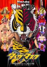 アニメ『タイガーマスクW』10月1日よりテレビ朝日で放送開始