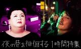 マツコ・デラックスと福山雅治が初共演。『夜の巷を徘徊する1時間特集(福山雅治と徘徊する)』テレビ朝日系で9月28日放送(C)テレビ朝日
