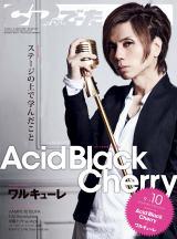 音楽情報誌『CD&DLでーた』の表紙に登場するAcid Black Cherry