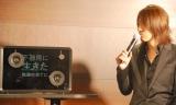 歌詞が表示されるスピーカー「Lyric speaker」の完成披露発表会に登場したGLAYのTAKURO (C)ORICON NewS inc.