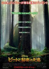 ディズニー最新作『ピートと秘密の友達』のポスター (C)2016 Disney