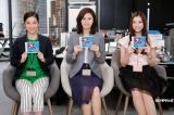 フジテレビ系ドラマ『営業部長 吉良奈津子』営業開発部の女性写真3人が山下達郎の主題歌をPR(左から)中村アン、松嶋菜々子、足立梨花