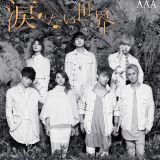 AAAの52ndシングル「涙のない世界」(10月5日発売)