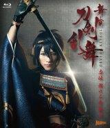 Blu-ray Disc『舞台『刀剣乱舞』虚伝 燃ゆる本能寺』(C)舞台『刀剣乱舞』製作委員会
