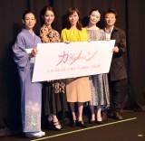 映画『カノン』完成披露試写会に登場した(左から)鈴木保奈美、佐々木希、比嘉愛未、ミムラ、雑賀俊朗監督 (C)ORICON NewS inc.