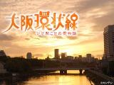 2017年1月17日スタート(全10回)(C)関西テレビ