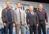(左から)アーロン・エッカート、出口適さん、滝川裕己さん、トム・ハンクス (C)ORICON NewS inc.