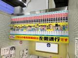 『こち亀』の40年にわたる圧倒的な歴史を体感できるホーム階段のおでこ広告(C)秋本治・アトリエびーだま/集英社