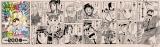 ホーム階段横壁広告では『こち亀』メインキャラクターたちがコミックス200巻を押し売りする漫画を掲載(C)秋本治・アトリエびーだま/集英社