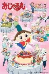 1998年にスタートした『おじゃる丸』は来春、放送20年目(第20シリーズ)を迎える(C)犬丸りん・NHK・NEP