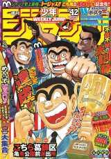 『週刊少年ジャンプ』42号表紙カット(C)週刊少年ジャンプ/集英社
