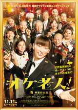 映画『オケ老人!』は11月11日公開