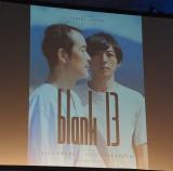 公開された映画『blank13(ブランクサーティーン)』のビジュアル