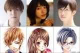 映画『兄に愛されすぎて困ってます』に出演する(左から)片寄涼太、土屋太鳳、千葉雄大 (C)2017「兄こま」製作委員会