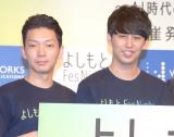 『よしもと FesNight by ワークスアプリケーションズ』の開催発表会見に出席したニューヨーク (C)ORICON NewS inc.