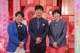 20日に放送される日本テレビ系バラエティー『女優カメレオン』(深0:59)でMCのハリセンボンとオードリー若林正恭(C)日本テレビ