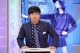 20日に放送される日本テレビ系バラエティー『女優カメレオン』(深0:59)でMCを務めるオードリー若林正恭 (C)日本テレビ
