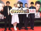 (左から)山口雅俊監督、最上もが、山田孝之、やべきょうすけ、崎本大海 (C)ORICON NewS inc.