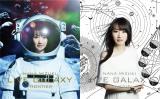 水樹奈々の東京ドーム公演2日目『NANA MIZUKI LIVE GALAXY -FRONTIER-』と初日『同 -GENESIS-』