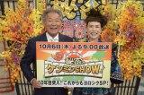 読売テレビ・日本テレビ系バラエティー番組『秘密のケンミンSHOW』(毎週木曜 後9:00)が10周年 (C)読売テレビ