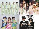 ハロウィンイベント「JACK-O-LAND」に出演する(左上から時計回りに)Da-iCE、Little Glee Monster、DJダイノジ、ケラケラ