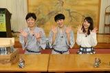 関西テレビ『ヨルスパ!アト★ガマ』(深夜1:45〜)が24日に放送 (C)関西テレビ