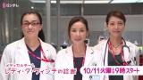 10月11日スタートの新ドラマ『レディ・ダ・ヴィンチの診断』(毎週火曜 後9:00)のスポットCM(C)関西テレビ