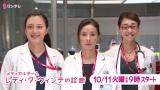 10月11日スタートの新ドラマ『レディ・ダ・ヴィンチの診断』(毎週火曜 後9:00)のスポットCM 白鳥久美子と相武紗季の顔がチェンジ(C)関西テレビ