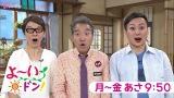 カンテレの朝の顔『よ〜いドン!』では円広志、月亭八光、同局アナウンサーの高橋真理恵の顔をシャッフル(C)関西テレビ
