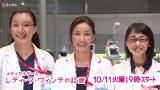 10月11日スタートの新ドラマ『レディ・ダ・ヴィンチの診断』(毎週火曜 後9:00)のスポットCM 白鳥久美子と吉岡里帆の顔がチェンジ(C)関西テレビ