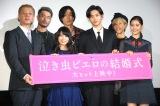 舞台あいさつに出席した(前列左から)御法川修監督、志田未来、竜星涼、新木優子(後列左から)WHITE JAMのGASHIMA、SHIROSE、NIKKI (C)ORICON NewS inc.