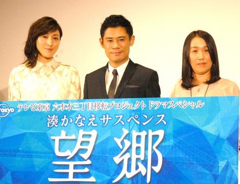 ドラマ『望郷』製作発表記者会見に出席した(左から)広末涼子、伊藤淳史、湊かなえ氏 (C)ORICON NewS inc.