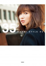優木まおみスタイルブック『35 MAOMI STYLE #2』(宝島社)