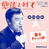 桑田佳祐の新曲「悪戯されて」がBlu-ray/DVD『THE ROOTS 〜偉大なる歌謡曲に感謝〜』初回盤特典に
