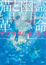 原作第1巻の書影(C)河野裕/KADOKAWA